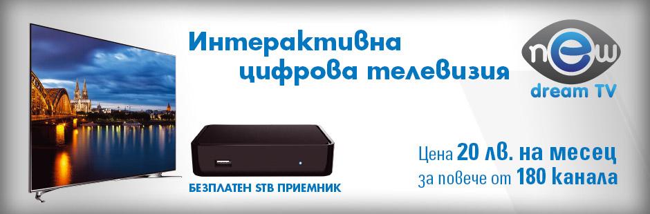 Интерактивна цифрова телевизия / 180 канала / 20 лв. на месец