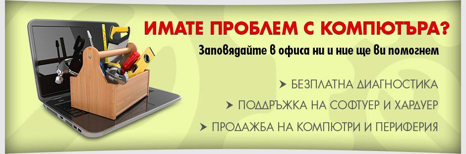 Сервиз и поддръжка на компютри с безплатна диагностика
