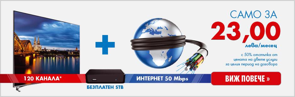 Интернет и телевизия за 23 лева на месец
