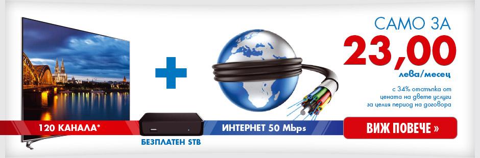 Промоция интернет и цифрова телевизия за 23 лв. на месец