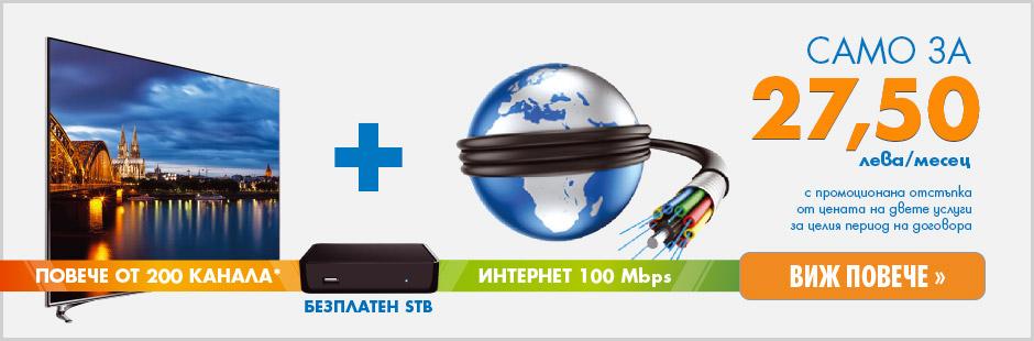Интернет и телевизия за 27,50 лева на месец